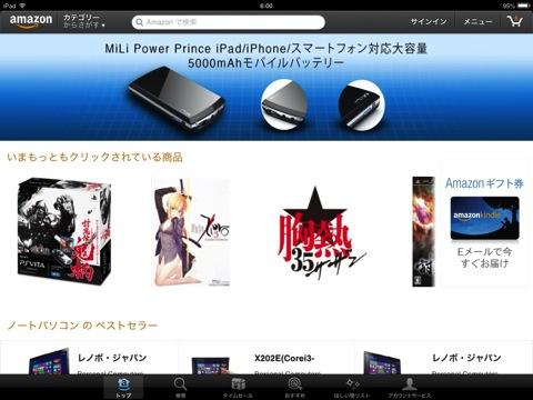 【iPhone,iPad】「Amazonモバイル」がバージョンアップでiPadに対応