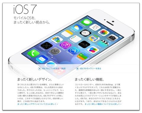 Appleが「iOS 7」の日本語公式ページを公開しています