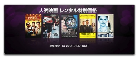 iTunes、期間限定「人気映画 レンタル特別価格」でHD 200円/SD 100円