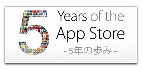 AppleがApp store の「5Years of the App Store -5年の歩み-」を公開、10個のアプリを無料に