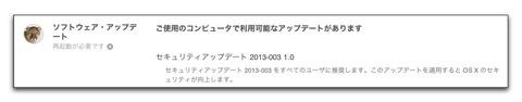 【Mac】Appleが「セキュリティアップデート 2013-003 1.0」をリリース