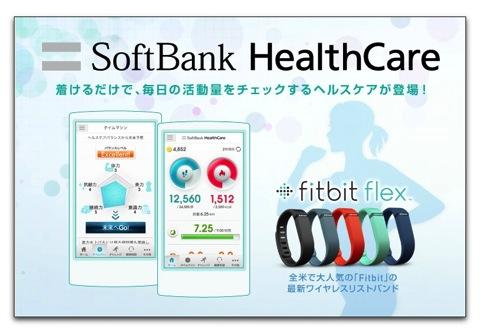【iPhone】ワイヤレスリストバンドで日々の活動量を記録「SoftBank HealthCare」が7月18日提供開始予定