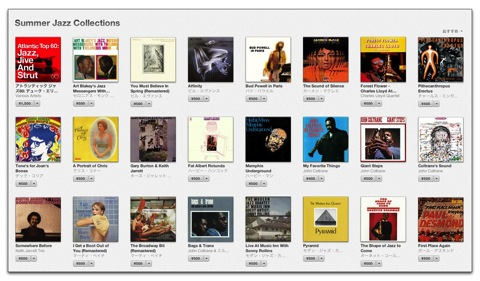 【iTunes】JAZZファンには見逃せない、ジャズ名盤の数々が期間限定価格に!