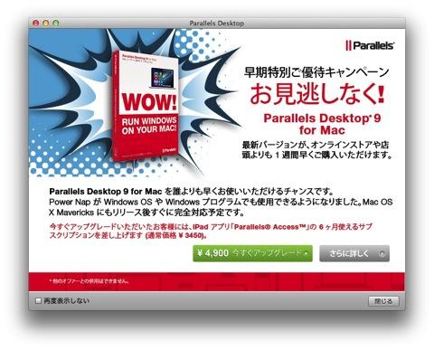 MacでWindowsがシームレスに使える、Parallelsが「Parallels Desktop 9 for Mac」を9月6日に発売