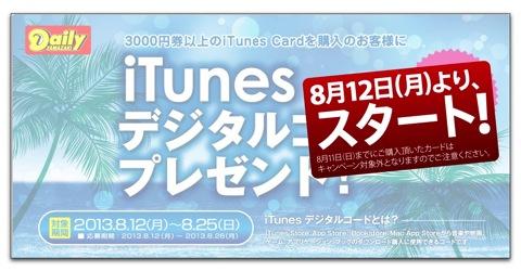 デイリーヤマザキで「iTunesデジタルコードプレゼント」が2013年8月12日(月)よりスタート