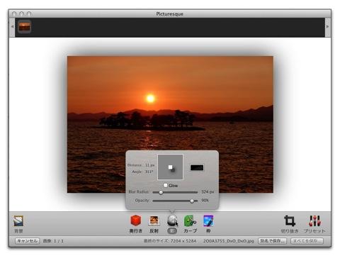 【Mac】簡単に反射や角丸など五つの効果が得られる「Picturesque」が今だけお買い得