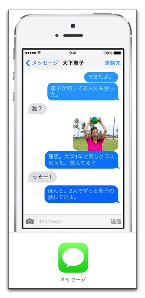 【iOS 7】変更になった「メッセージ」の削除の方法
