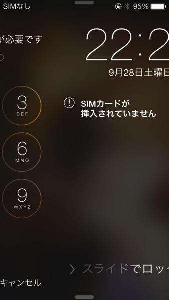 【iPhone】SoftBank「iPhone 5s」でSIMなしと表示される