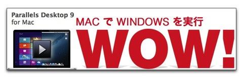 MacでWindows「Parallels Desktop 9 for Mac」が今ならアップグレード価格より安い!