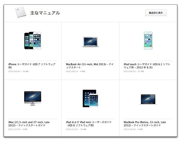 【iPhone】「iPhone ユーザガイド (iOS 7 ソフトウェア用)」日本語版PDFファイル