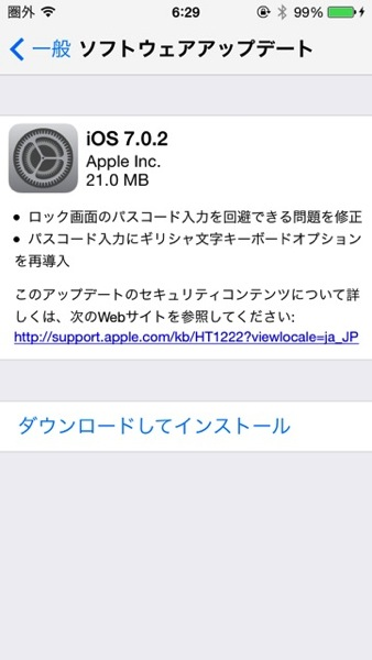 【iOS 7】Apple、「iOS 7.0.2」をリリース