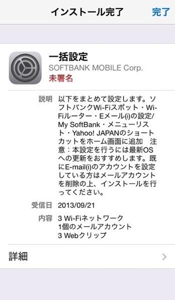 【iPhone 5c/5s】機種変更したらSoftBankプロファイル一括設定は復元されず、メールが取得出来なくなる