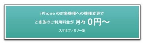 【iPhone】SoftBankでiPhoneを月額3円維持する方法