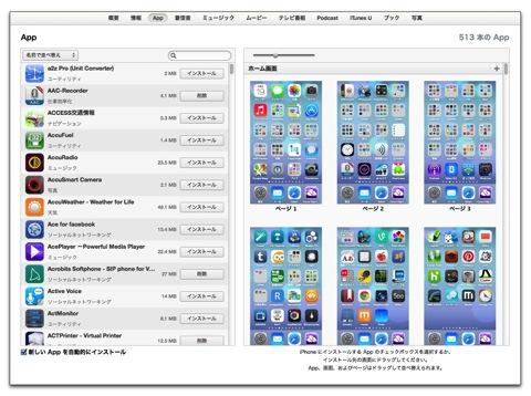 【Mac】「iTunes 11.1」にアップデートするとiOSデバイスのアプリの管理がめちゃくや楽になる!