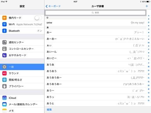 【iPhone,iPad】iOS 7.0.2にアップデートして消えたユーザ辞書がiPadだけ戻っては来たけれど