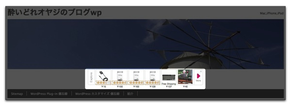 【Mac】Safariでサイトにショッピングアドセンスが表示されるようになった犯人は