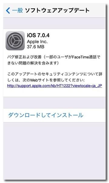 Apple、「iOS 7.0.4」をリリース