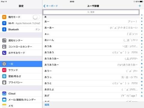 【iOS 7】ついにiPadの消えたユーザ辞書が復活、その方法とは