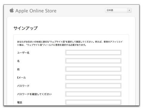 Apple Online Storeのアフィリエイトが11月1日よりPHGに移行、登録とリンク生成方法