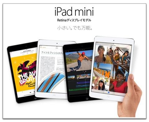 Apple、iPad mini Retinaディスプレイの販売を開始!