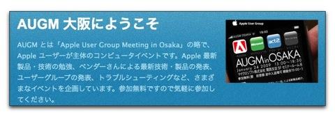 やっと「AUGM 大阪」に初参加することが出来そうです