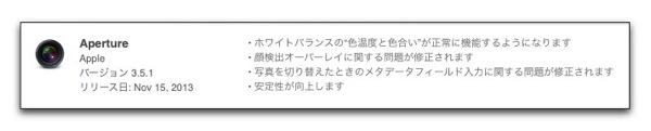 【Mac】Apple、「Aperture 3.5.1」をリリース