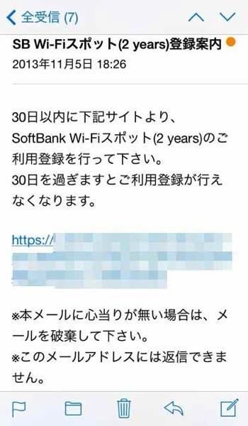Apple Online Storeで購入したiPad AirがSoftBank Wi-Fiスポットのシリアル認証が取れない場合は