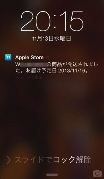 Apple Online Storeでオーダーした、iPad mini Retinaディスプレイの出荷は海外からで何時到着するのか?