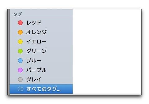 OS X Mavericks、Finderの新機能「タグ」を利用する