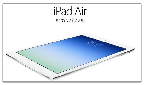 iPad Air Wi-Fiモデルの「SoftBank Wi-Fi スポット」2年間無料の手続き方法