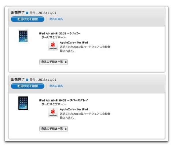Apple Online Storeでオーダーした「iPad Air」が出荷完了