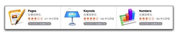 Appleがサポートにて「新しい Mac 用 iWork について:その機能と互換性」を公開しています