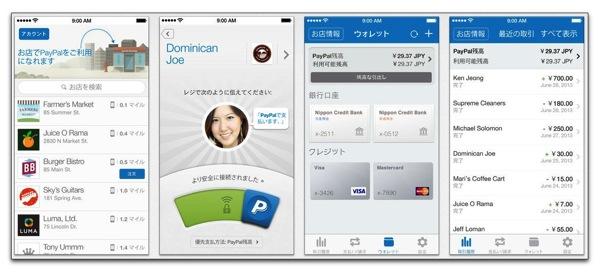 iOS7のルック&フィール等の新機能のiPhoneアプリ「PayPal 」をアップデート