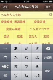 iPhone iOS 4.3 での日本語変換の変更点