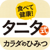 【iPhone,iPad】タニタ食堂で話題の「タニタ式カラダのひみつ」が今だけお買い得