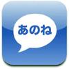 【iPhone,iPad】メッセージ送信「あのね」が今だけ無料