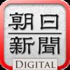 朝日新聞デジタルを解約