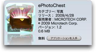 iPhone XXXな写真はパスワードでロック!「 ePhotoChest 」