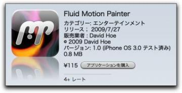iPhone で流体運動アートを作成「 Fluid Motion Painter 」