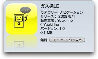 iPhone ガソリン価格を取得するアプリ「 ガス探LE 」