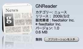 iPhone  日本のGoogleニュースのビュワー 「 GNReader 」