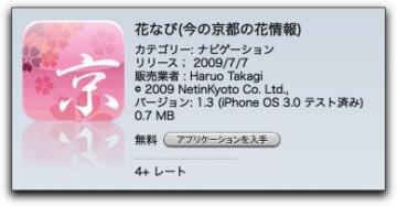 iPhone 京都の今の花に出会える「花なび」が v1.3 に