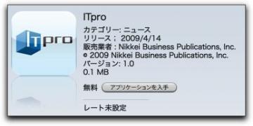 iPhone ニュースアプリ「 ITpro 」