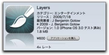 iPhone 5層のレイヤーが使えるお絵書きアプリ「 Layers 」