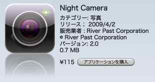 iPhone 「 Night Camera 」がバージョンアップ