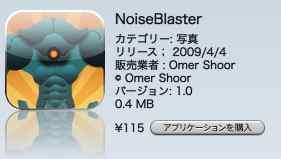 iPhone ノイズ低減アプリ「 NoiseBlaster 」