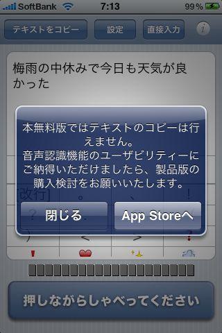 iPhone 「音声認識メール Ver0.9」バージョンアップ