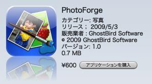 iPhone トーンカーブが使える画像編集アプリ「 PhotoForge 」
