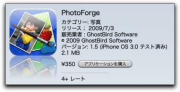 iPhone 画像編集アプリ「 PhotoForge 」が v1.5に
