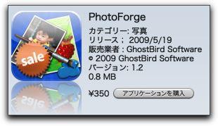iPhone 「 PhotoForge 」が25日までプライスダウン